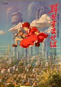 Studio Ghibli Poster Whisper Of The Heart New Made In Japan