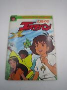 The Mysterious Cities Of Gold Hikari No Kuni Tv Picture Book Ehon 1 Used 1980s