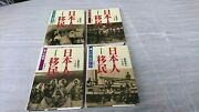 Japanese Immigrants-collection Of Photographs And Paintings 4 Large Books