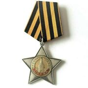 Ussr Russia Soviet Socialist Order Of Glory 2nd. Class Type 3 Andlaquo Thick Andraquo Nr.