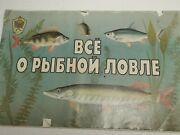 Russian Book Everything About Fishing Year 1992