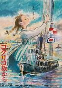 Studio Ghibli Poster From Up On Poppy Hill Poster Made In Japan
