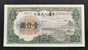 Chinese Paper Money - 1949 People's Republic 1000 Yuan P847