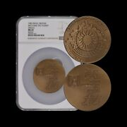 1983 Israel Medal - Ngc Ms64 - Top Pop 🥇 Israel Welcomes The Tourist Am 5743