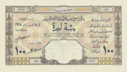 Syria 25 Piastres - 100 Livres 1925 P.21 - P.29 Complete Set Reproduction