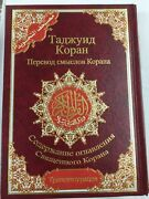 Quran In Russian Language With Transliteration Roman Script Kopah Color Coded A