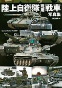 Ground Self-defense Force Working Tanks Photos 9784499231398 Book Used In Japan