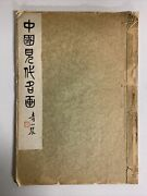 Rare Old Chinese Painting Book- 20th Century Painters And Paintings