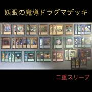 Retire Magic Book Dragma Deck Of The You-eye Double Sleeves Hand-induced