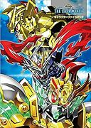 Secondhand Sd Gundam The Last World Character File Book