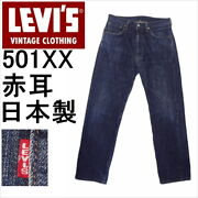 Levi And039s Made In Japan Vintage Secondhand 501xx 1999 Manufacture Thrift Jeans Vic