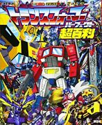 Transformers Perfect Guide Book Japan Transformers Kentei Official Book Dhl F/s