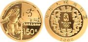 China 150 Yuan 2008 Antique Football, 1/3 Oz Gold Pf In Capsule