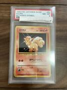 Psa8 11 Photos In The World Locon Unmarked Old Backside