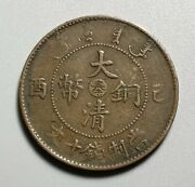 Very Rare Antique China 1909 Qing Dynasty Fengtian 10 Cash Dragon Copper Coin