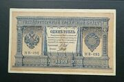 Rare Russian Banknote 1898 1 Rouble / Ruble Paper Money Old Banknotes