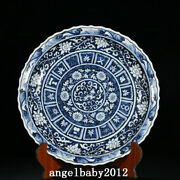 17.3 China Old Antique Porcelain Yuan Dynasty Blue White Seawater Flower Plate