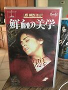 The Last House On The Left Japanese Nelson Herald Vhs