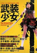 How To Draw Manga Anime Illustration Armed Girl Battle Pose Collection Art Book