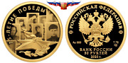 Russia 50 Rubles 2020 75 Anniversary Of Victory Wwii Gold 1/4 Oz Proof