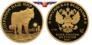 Russia 100 Rubles 2020 Protect Our World Series - Tundra Wolf Gold 1/2 Oz Proof