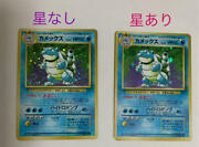 Final Pokemon Cards Camex Old Back No Stars With More Good Addition