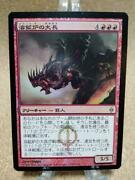 New Filexia Foil The Great Length Of Blast Furnace Japanese Sheet Mtg