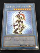 Yu-gi-oh Chaos Soldier Relief Ultra And Other Retired Products Asses