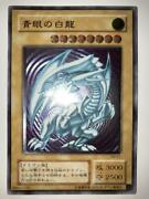 Blue Eyes White Dragon Blue-eyed Relief Ultimate