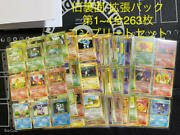 Pokemon Cards Old Back Expansion Pack Rounds 263 Sheets In Total Complete Set