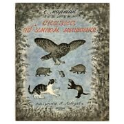 Marshak And Lebedev 1956 Russian Children's Book 'the Tale Of A Smart Mouse'