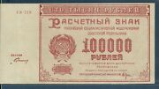 Russiaussr Currency Notes 100000 Rubles, 1921, Pick 117a, Unc