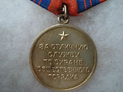 Russian Russia Soviet Ussr Cccp Order Medal Badge Protecting Public Order Silver