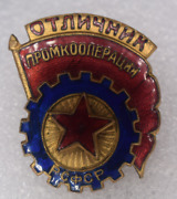 Ussr Cccp Order Medal Soviet Pin Badge Sign Excellent Co-operatives