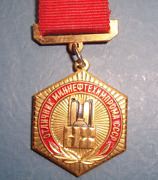 Russian Russia Soviet Ussr Cccp Order Medal Badge Pin Excellent Minneftehimproma