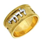14k Two Tone Gold Wedding Ring My Beloved Jewish Band Two-tone Handmade 10.7mm