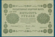 Russia - 500 Rubles Pick N°94. Of 1918. In Sup A - 010