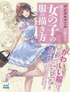 How To Draw Draw Digital Tools Manga Kawaii Girl Dress Clothes Japanese 144pages