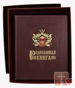 Pedigree Book, Family, Leather Cover, Embossing, Handmade