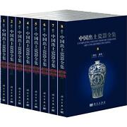 Complete Collection Of Ceramic Art Unearthed In China 16 Volumes - X