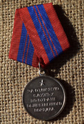 Russian Soviet Cccp Ussr Badge Pin Order Medal Excellent Service Of Protection