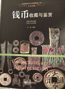 China Ancient Coin Collecting Guide All Colorful 250 Pages High Quality Printing