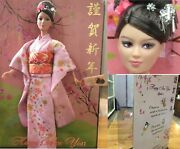 Mattel Barbie Doll Japan Exclusive Limited 2007 Happy New Year Kimono Gold Label