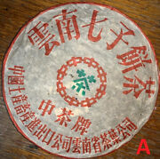 Pu-erh Tea Cake - Aged For 60 Years 1960