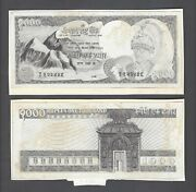 Nepal Face And Back 1000 Rupees 13-12-1966 Pick Unlisted Photograph Proof