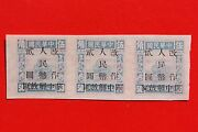 1949 China Liberated Area Stamps Changed To Renminbi Mint 3
