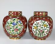 19th/20th Century Chinese Cloisonne Cover Jar 1071b