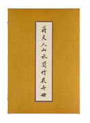 Landscapes Orchid Bamboo And Flower Paintings By Madame Chiang Kai-shek 1st Ed