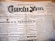 1901 Siberian Life Russia Newspapers Lot 285 Issues Siberia G. V. Yudin Adverts