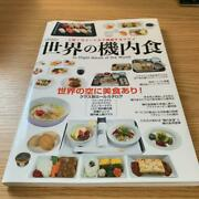 In-flight Meals Of The World Photo Book Airline Meal Plane Food Airliner